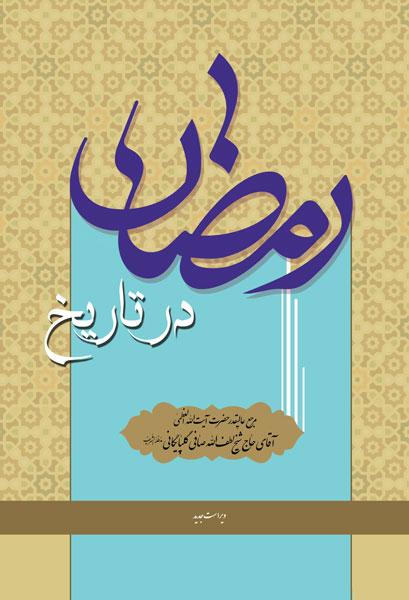رمضان در تاریخ(حوادث تاریخی)