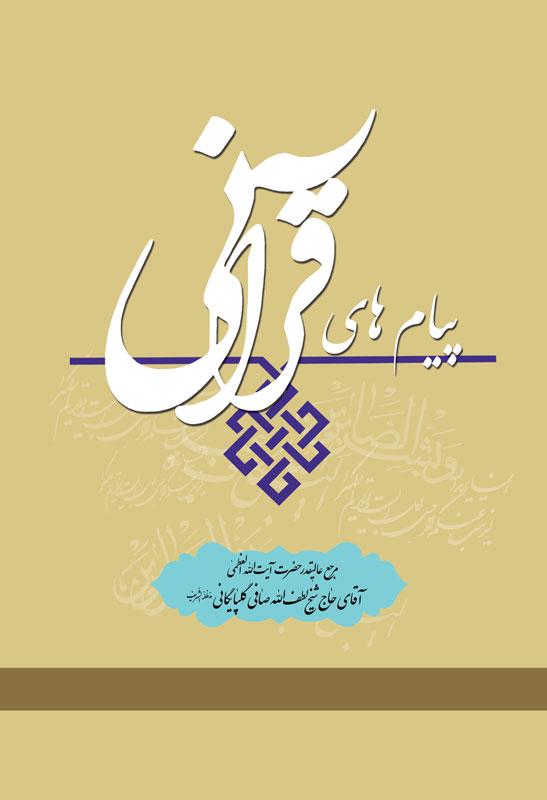پیام های قرآنی